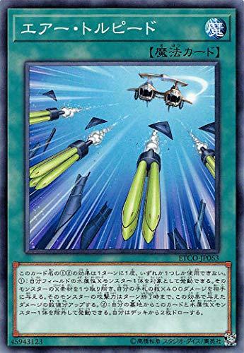 遊戯王 ETCO-JP063 エアー・トルピード (日本語版 ノーマル) エターニティ・コード