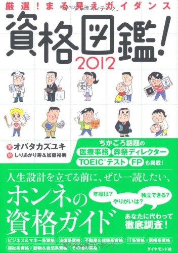 資格図鑑!2012-厳選!まる見えガイダンスの詳細を見る