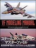 ヴァリアブルファイター・マスターファイル VFモデリングマニュアル (マスターファイルシリーズ) 画像