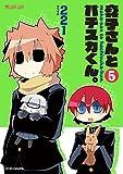真子さんとハチスカくん。(5巻) (マイクロマガジン・コミックス)