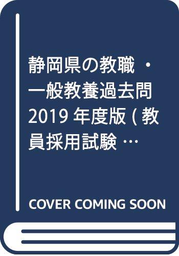 静岡県・静岡市・浜松市の教職・一般教養過去問 2019年度版 (教員採用試験「過去問」シリーズ)