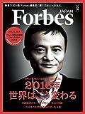 Forbes JAPAN(フォーブスジャパン) 2016年2月号