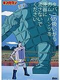 dune キン肉マン 【 貼り紙 】 B4サイズポスター