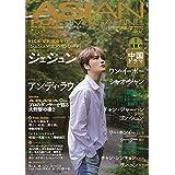 ASIAN POPS MAGAZINE 153号