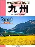 ゆったり鉄道の旅〈10〉九州―ぐるっと日本30000キロ (ゆったり鉄道の旅-ぐるっと日本30000キロ- (10))