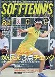 ソフトテニスマガジン 2016年 08 月号 [雑誌]