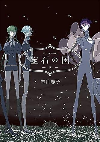 宝石の国 コミック 1-9巻セット