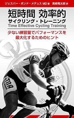 短時間 効率的サイクリング・トレーニング: 少ない練習量でパフォーマンスを最大化するためのヒント