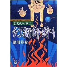 篁・変成秘抄【三】 幻術師狩り (学研M文庫)