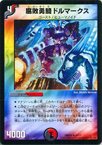 デュエルマスターズ/DMD-25/11/R/腐敗勇騎ドルマークス