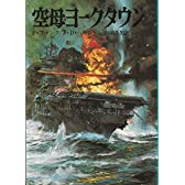空母ヨークタウン (文庫版航空戦史シリーズ (48))