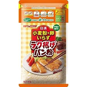 日清 小麦粉・卵いらずラク揚げパン粉 チャック付 140g