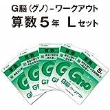 G脳(グノ)-ワークアウト5年算数 Lセット(No.16~20)