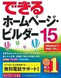 できるホームページ・ビルダー15 Windows 7/Vista/XP対応 (できるシリーズ)