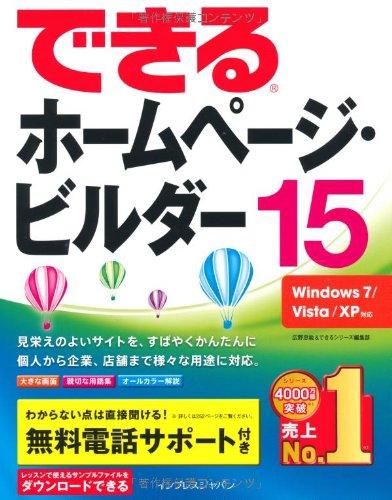 できるホームページ・ビルダー15 Windows 7/Vista/XP対応 (できるシリーズ)の詳細を見る