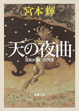 流転の海 第4部 天の夜曲 (新潮文庫)