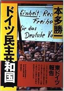 ドイツ民主共和国 | 本多 勝一 |...
