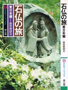 石仏の旅〈東日本編〉 (1976年) (カルチャーブックス〈9〉)