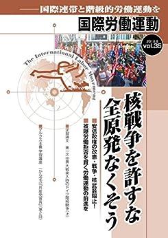 [国際労働運動研究会]の核戦争を許すな 全原発なくそう 国際労働運動