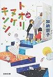 トオリヌケ キンシ (文春文庫)