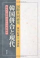 国際協同研究 韓国併合と現代