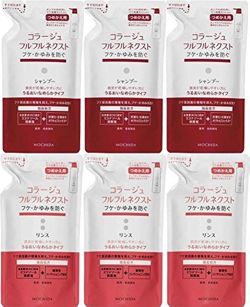 プールパース税金【各3個】コラージュフルフル ネクストシャンプー&リンス うるおいなめらか つめかえ用