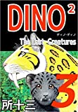 DINO2 The LostCreatures 3巻