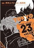 TOKYO 23 3 (BUNCH COMICS)