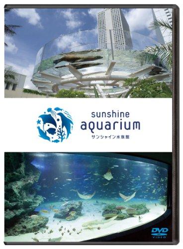 サンシャイン水族館 DVD Sunshine Aquarium DVD