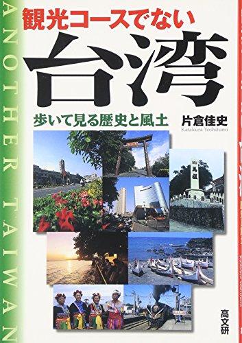 観光コースでない台湾―歩いて見る歴史と風土の詳細を見る