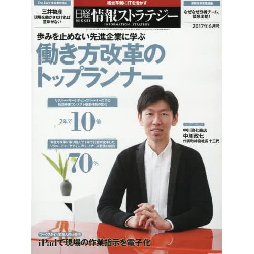 日経情報ストラテジー 2017年 06 月号 [雑誌]