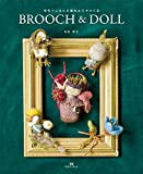 羊毛フェルトと真ちゅうでつくる BROOCH & DOLL