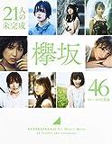 欅坂46 ファースト写真集