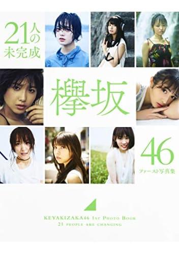 欅坂46 ファースト写真集 『21人の未完成』