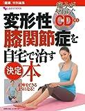 痛みがやわらぐCD付き変形性膝関節症を自宅で治す決定本—正座もできるようになる!  (主婦の友ヒットシリーズ) amazon