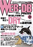 WEB+DB PRESS Vol.49