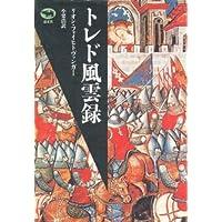 Amazon.co.jp: リオン フォイヒ...