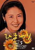 連続テレビ小説 ひまわり 完全版(5) [DVD]