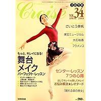 Croise (クロワゼ) Vol.34 2009年 04月号 [雑誌]