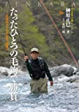 たったひとつの毛鉤で勝負  -日本のテンカラが今、世界へ