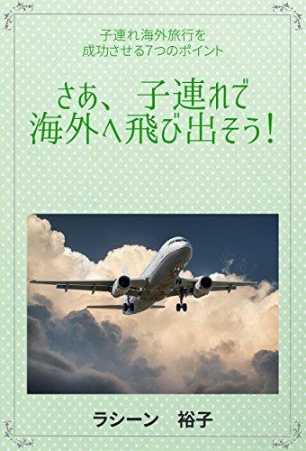 さあ、子連れで海外へ飛び出そう!: 子連れ海外旅行を成功させる7つのポイント