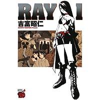 RAY-レイ-(1) (チャンピオンREDコミックス)