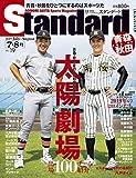 スタンダード青森・秋田 2019年7-8月号 Vol.19