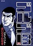 ゴルゴ13(161) (ビッグコミックス)