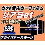 A.P.O(エーピーオー) リア (s) サンバートラック TT1 TT2 (26%) カット済み カーフィルム スバル