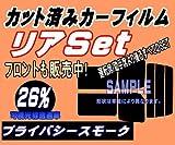 A.P.O(エーピーオー) リア (b) ハイゼット カーゴ S2 (26%) カット済み カーフィルム S200V S210V S220V 220G S230V 230G ダイハツ