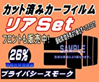 A.P.O(エーピーオー) リア (s) プリメーラワゴン P11 (26%) カット済み カーフィルム WP11 WHP11 WHNP11 WQP11 ニッサン