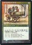 マジック:ザ・ギャザリング MTG 有象無象の大砲 HOIL 日本語 (UD) #010098 (特典付:希少カード画像) 《ギフト》