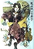 魔法使いの弟子 / 山田 章博 のシリーズ情報を見る