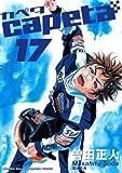 capeta(カペタ) 17 (KCデラックス)